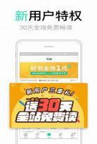 书旗阅读器安卓版下载2014 书旗小说手机版下载