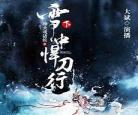 雪中悍刀行2小说大结局完整 雪中悍刀行动画在线